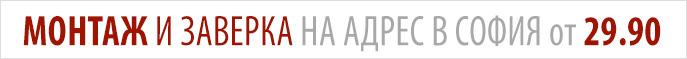 Монтаж и заверка на акумулатори на адрес в София
