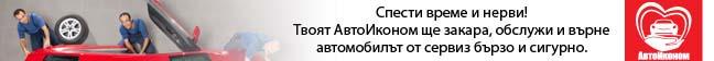 Към приложението АвтоИконом