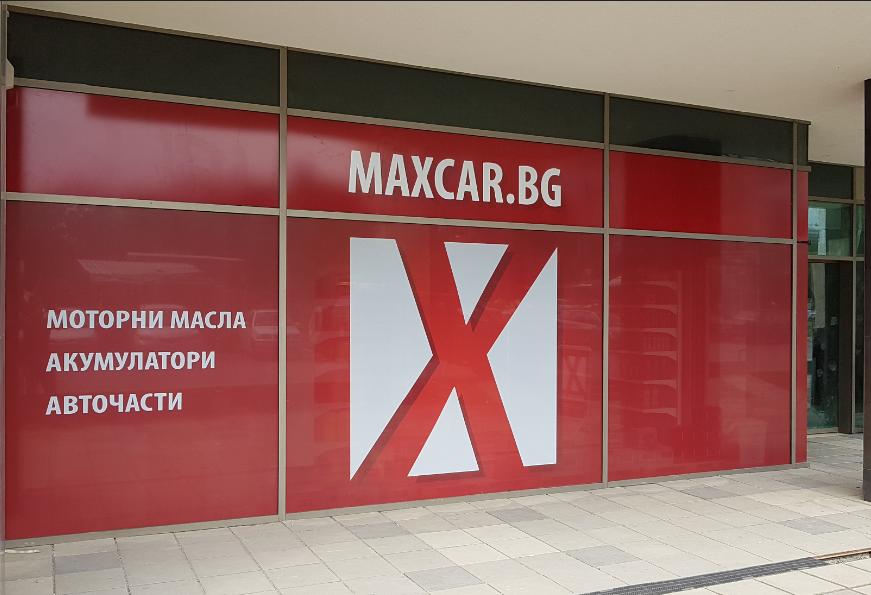 Maxcar Люлин