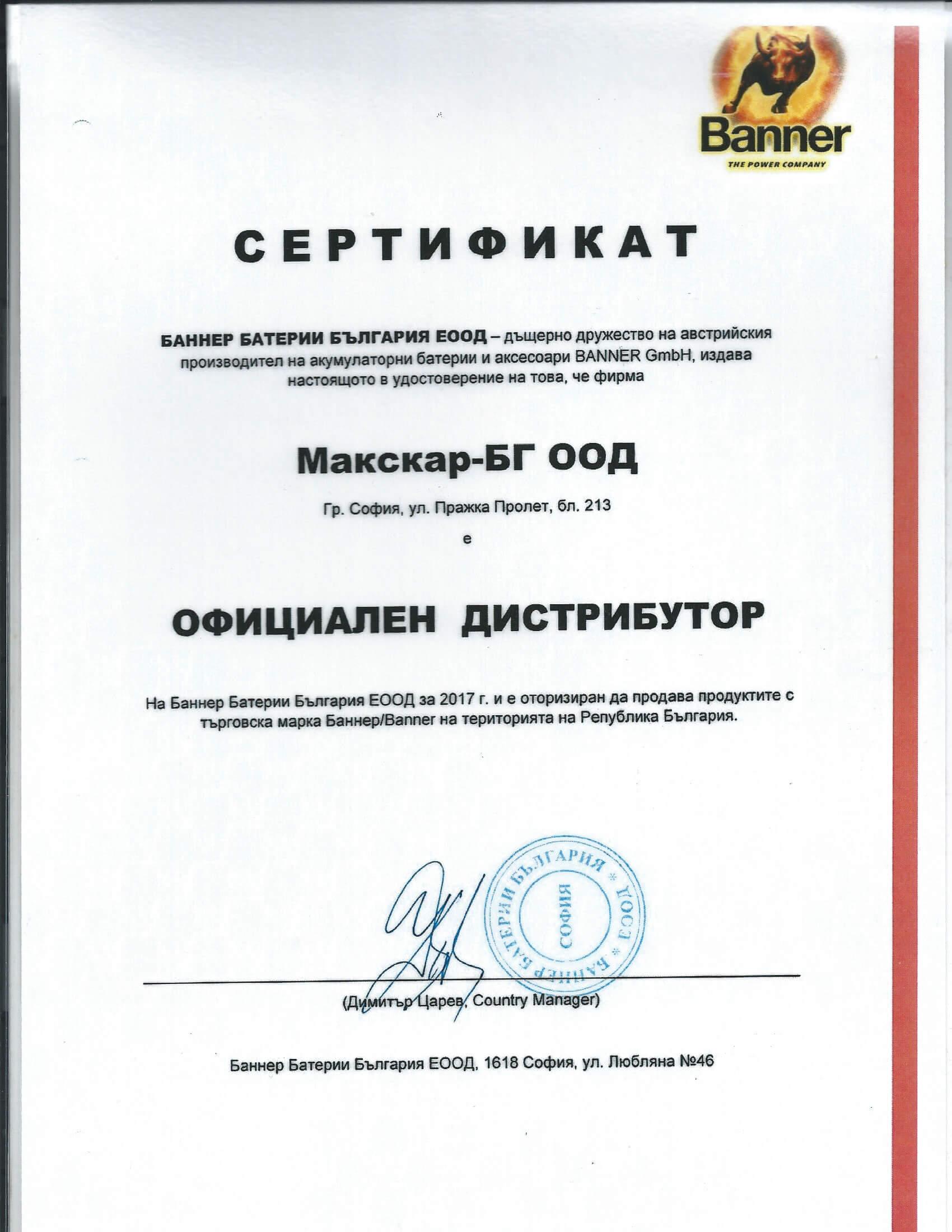 Сертификат Банер