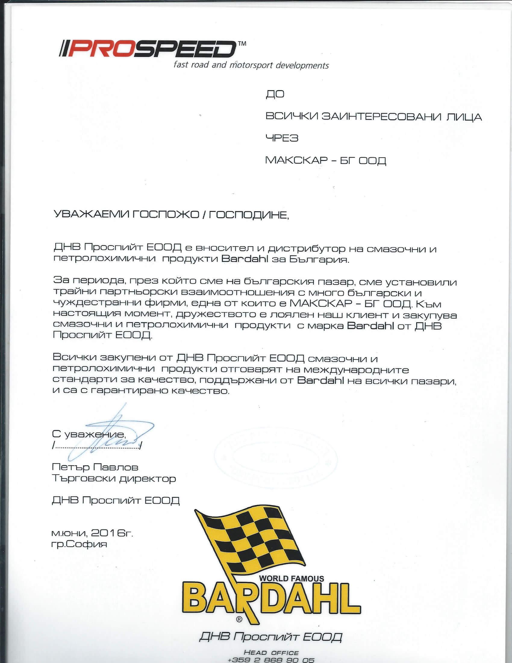 Сертификат Бардал