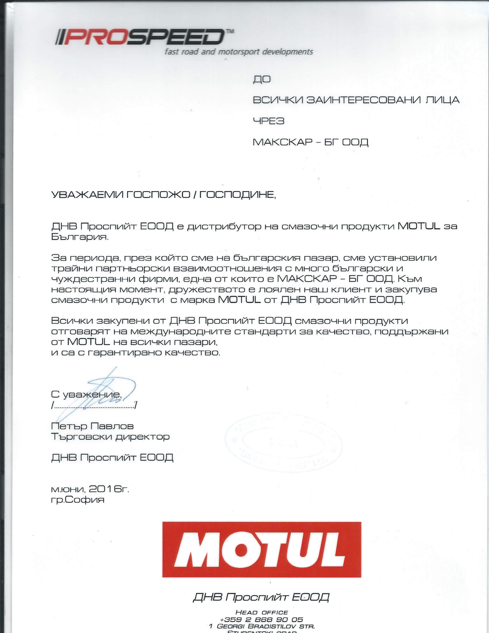 Сертификат Мотул