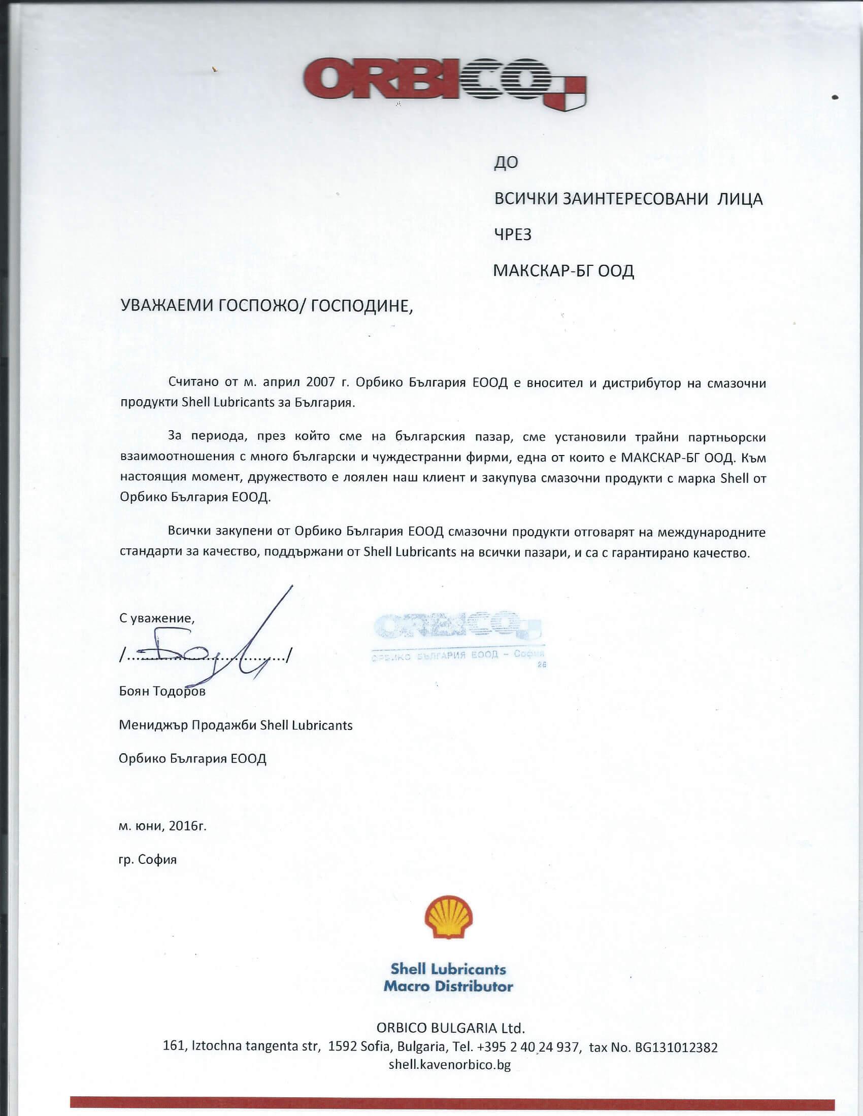 Сертификат Орбико