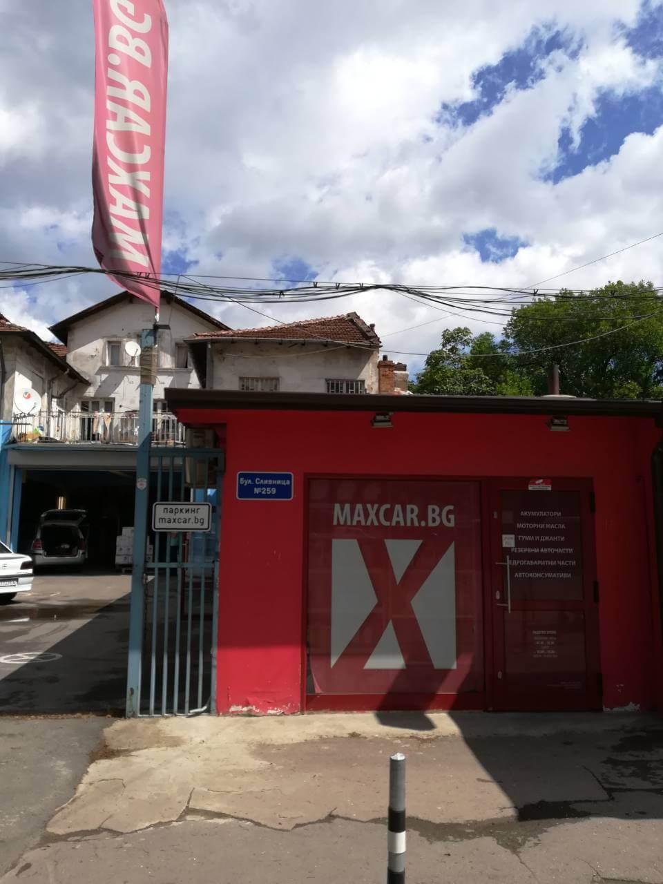 Maxcar Сливница